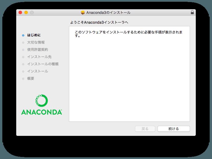 Python 1 3 - 【初心者のためのPython入門】Anacondaのダウンロードとインストール