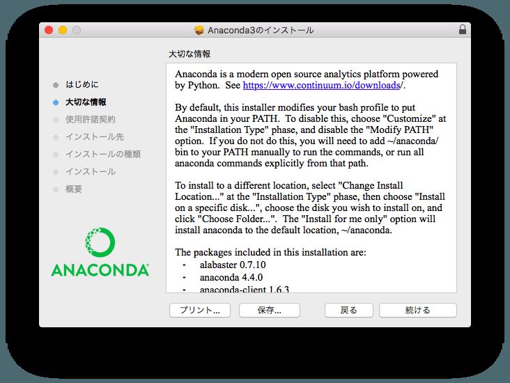 Python 1 4 - 【初心者のためのPython入門】Anacondaのダウンロードとインストール