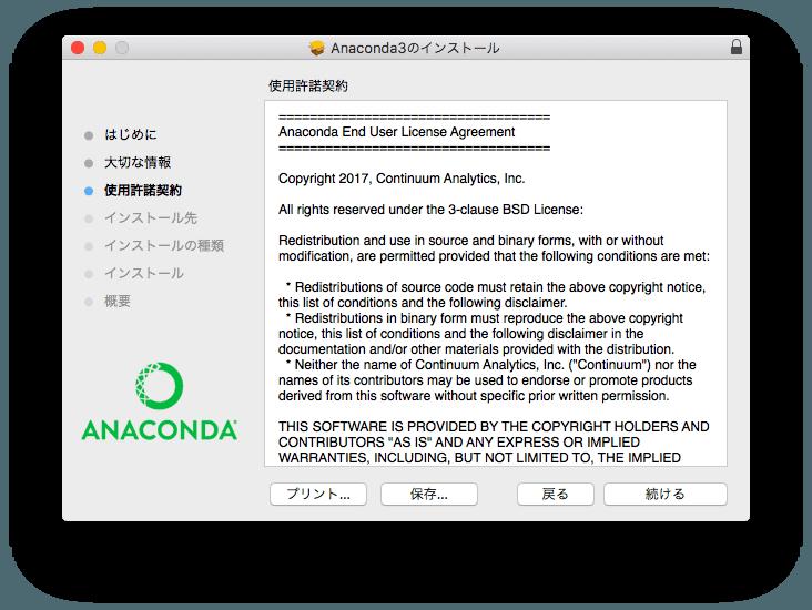Python 1 5 - 【初心者のためのPython入門】Anacondaのダウンロードとインストール