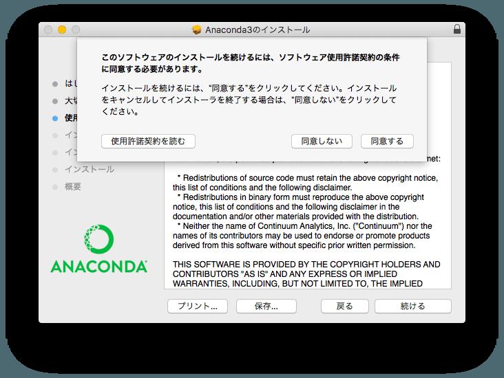 Python 1 6 - 【初心者のためのPython入門】Anacondaのダウンロードとインストール
