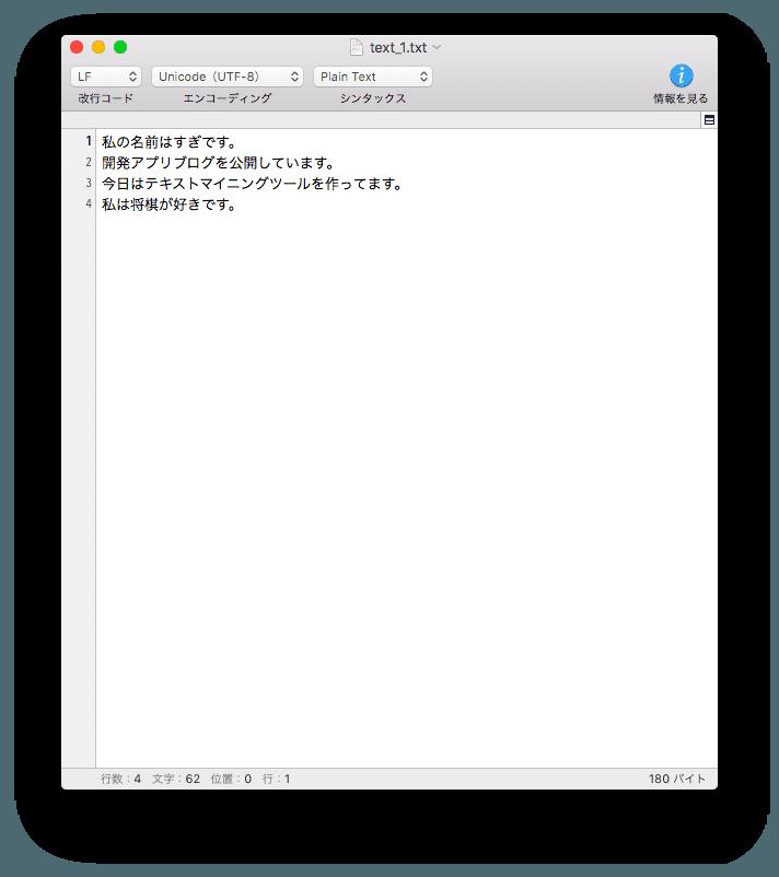 Python 11 1 - 【コード公開】【Python】テキストマイニングしてみた〜形態素解析〜