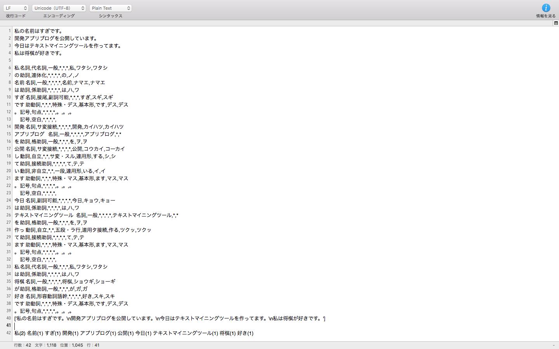 Python 11 2 - 【コード公開】【Python】テキストマイニングしてみた〜形態素解析〜