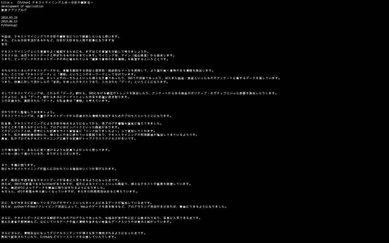 python 17 1 - 【初心者のPython入門】Webスクレイピング〜テキスト抽出〜