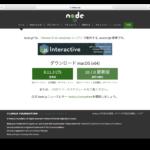 Node.js – ダウンロードとインストール手順