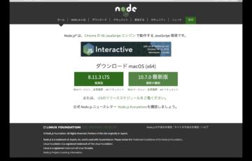 tutorial 3 1 360x230 - Node.js - ダウンロードとインストール手順