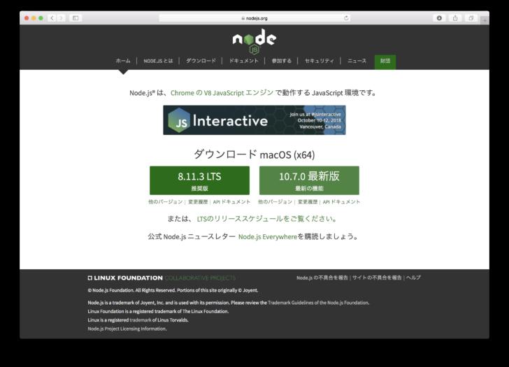 tutorial 3 1 728x525 - Node.js - ダウンロードとインストール手順