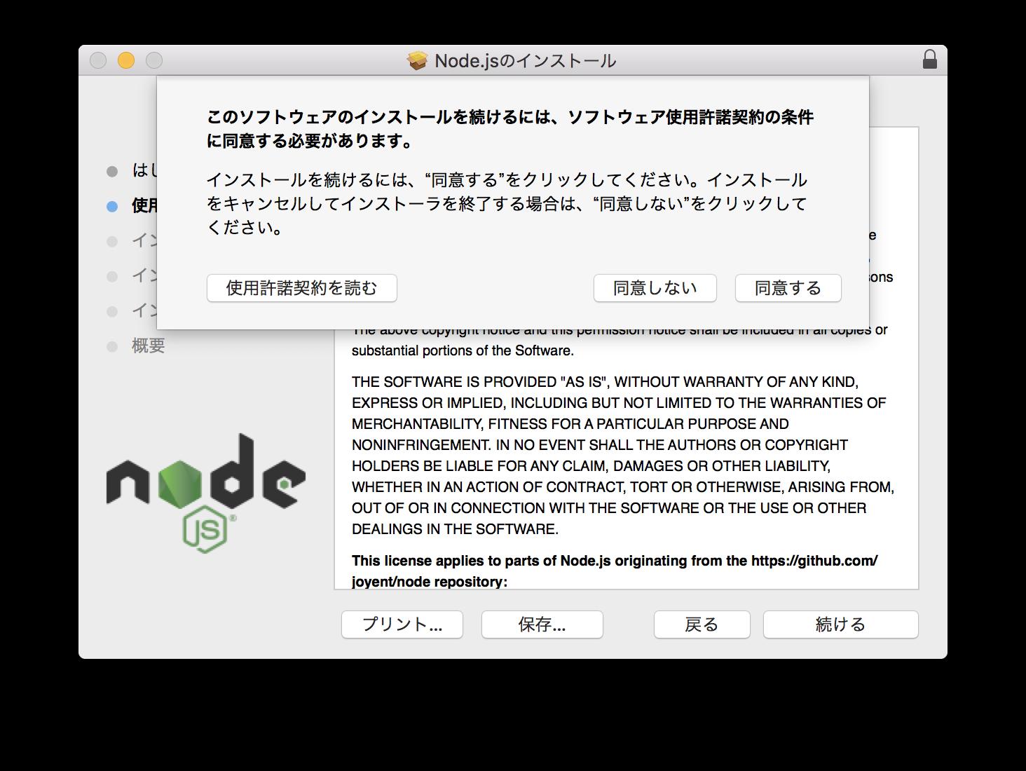 tutorial 3 5 - Node.js - ダウンロードとインストール手順