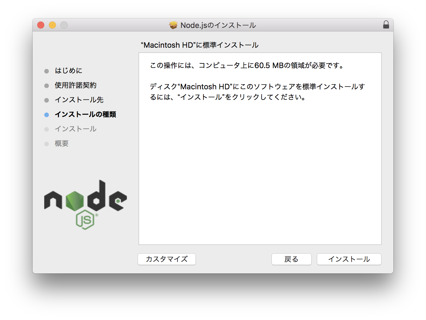 tutorial 3 6 - Node.js - ダウンロードとインストール手順