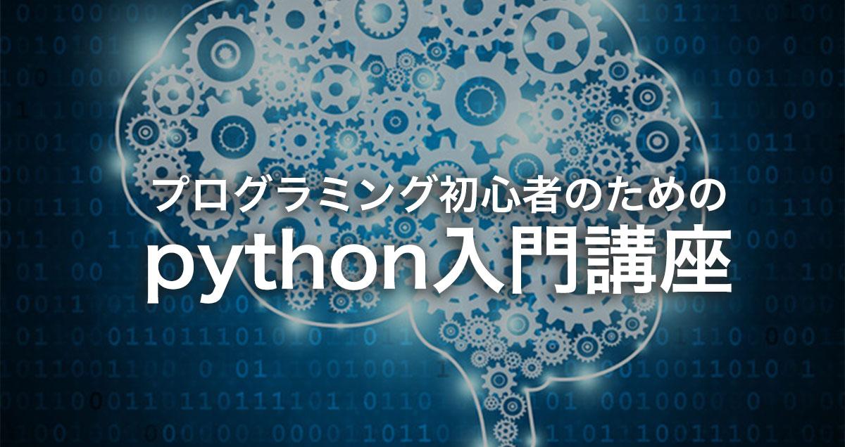 cえd - プログラミング初心者のためのpython入門講座