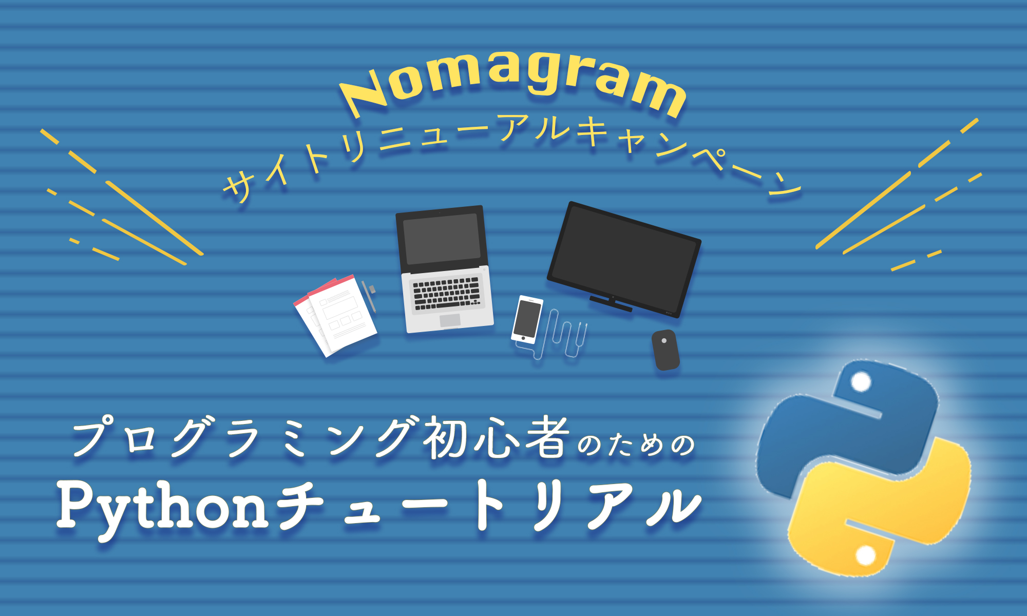nomagram - JavaScriptの歴史 - Node.jsとReact登場