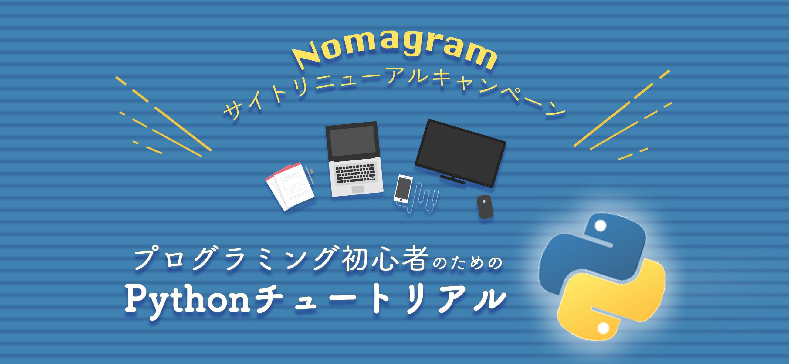 nomagram - Node.js - ダウンロードとインストール手順