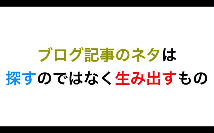 business 0107 icatch 728x455 - 【ブログ初心者向け】ブログ記事の書き方以前にネタがない人は必見!〜ネタは生み出すもの〜