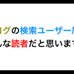 business 0108 icatch 150x150 - 【ブログ初心者向け】ブログ読者に対するアクセス解析〜行動原理とリピート率〜