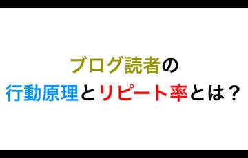 business 0109 icatch 360x230 - 【ブログ初心者向け】ブログ読者に対するアクセス解析〜行動原理とリピート率〜