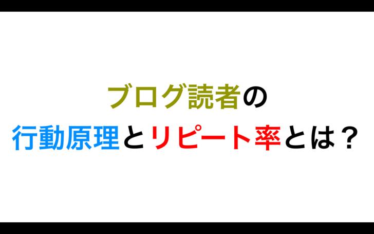 business 0109 icatch 728x455 - 【ブログ初心者向け】ブログ読者に対するアクセス解析〜行動原理とリピート率〜