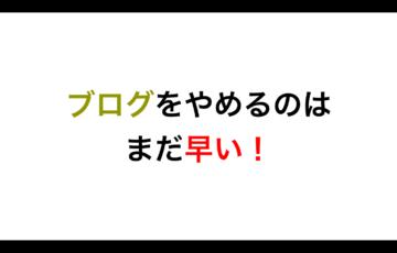business 0111 icatch 360x230 - 【ブログ初心者向け】ブログをやめたいというのはまだ早い!