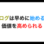 business 0112 icatch 150x150 - 【ブログ初心者向け】ブログをやめたいというのはまだ早い!