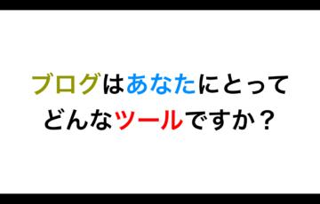 business 0113 icatch 360x230 - 【ブログ初心者向け】ブログは勉強と情報収集ツールになる