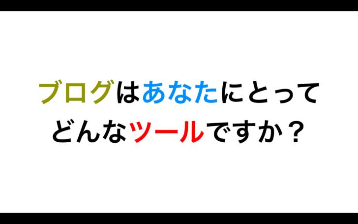 business 0113 icatch 728x455 - 【ブログ初心者向け】ブログは勉強と情報収集ツールになる