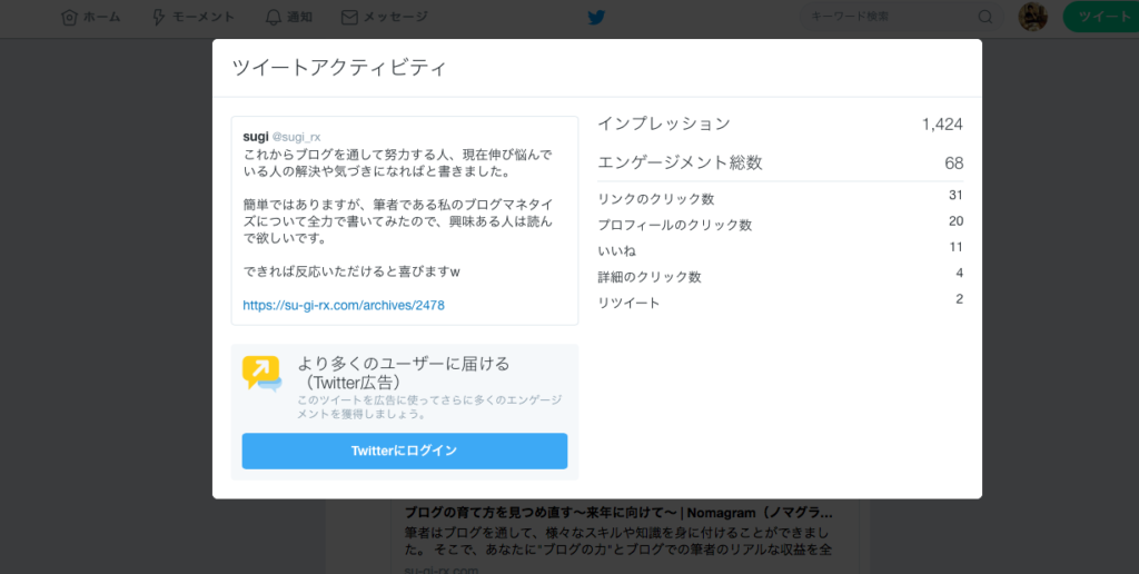 business 3 9 1024x516 - ブログ初心者にとってなぜツイッターは相性が良いのか