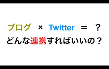 business 3 icatch 360x230 - ブログ初心者にとってなぜツイッターは相性が良いのか