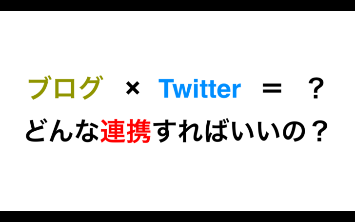 business 3 icatch 728x455 - ブログ初心者にとってなぜツイッターは相性が良いのか