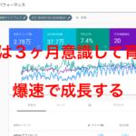 business 5 icatch 150x150 - 【ブログ初心者向け】ブログのアクセス解析から見えてくるブログ育成〜Google Search Console〜