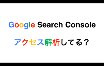 business 6 icatch 360x230 - 【ブログ初心者向け】ブログのアクセス解析から見えてくるブログ育成〜Google Search Console〜
