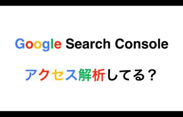 business 6 icatch 360x230 - 【ブログ初心者向け】ブログのアクセス解析から見えてくるブログ育成〜Google Search Console〜