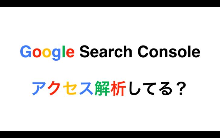business 6 icatch 728x455 - 【ブログ初心者向け】ブログのアクセス解析から見えてくるブログ育成〜Google Search Console〜