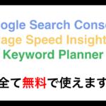 business 7 icatch 150x150 - 【ブログ初心者向け】ブログのアクセス解析から見えてくるブログ育成〜Google Search Console〜