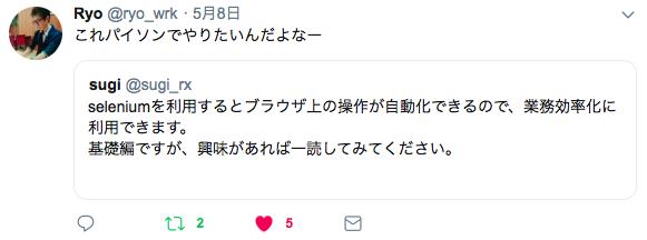 2019 05 12 1.13.46 2 - 【初心者のpython入門】seleniumでフォロー自動化!〜Twitter編〜