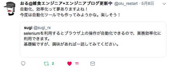2019 05 12 1.13.46 - 【初心者のpython入門】seleniumでフォロー自動化!〜Twitter編〜